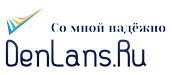 DenLans.Ru